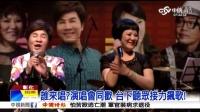 中视新闻》「我们都是一家人」母亲节歌声送暖