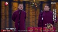 岳云鹏孙越 欢乐喜剧人II第8期爆笑相声《败家子》