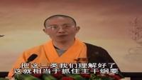 净戒法师《佛陀的疗心妙药·安忍波罗蜜》02