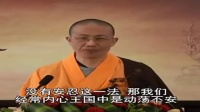 净戒法师《佛陀的疗心妙药·安忍波罗蜜》01