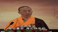 净戒法师《佛陀的疗心妙药·安忍波罗蜜》03
