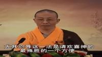 净戒法师《佛陀的疗心妙药·安忍波罗蜜》04
