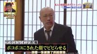 黑社会整蛊.mp4|日本综艺节目