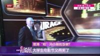 """每日文娱播报20160510郭涛""""不满""""冯小刚? 高清"""