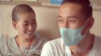 24Frames:最美白血病女孩婚礼视频
