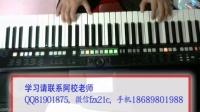 小草 电子琴演奏 初学入门  电子琴教学