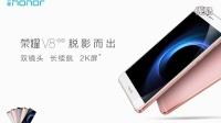 TeX秀   荣耀V8发布:后置双摄像头 售2299元起