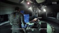 《宇宙最强工程师的超神之路(Dead Space 2)》纯业余解说第一期