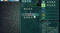 【小智逗比实况】三国群侠传03——猥琐起来什么武器都白瞎
