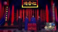 """郭麒麟自曝""""星二代""""压力大 宋小宝被自己女装吓到 160512"""