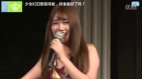 2016-05-11 SNH48 TeamX公演MC剪辑