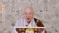 净空法师-2014净土大经科注202(字幕版)