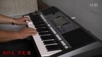 雅马哈PSR-S970编曲键盘弹奏:邓丽君《难忘的初恋情人》