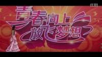 邻水县石永中学2016庆5.4青年节文艺汇演(下集)