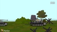 坦克世界动画片-狡猾的防御