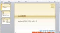 PowerPoint2010 7-3打印演示文稿