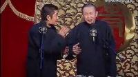 苗阜王声 青曲社经典相声《我爱陕西话》