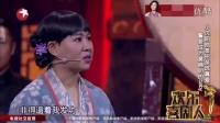喜剧者联盟2016 宋晓峰小沈阳小品大全《喜从天降》