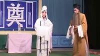 河北梆子——刘墉下南京2 河北梆子 第1张