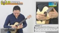 尤克里里弹唱-尤克里里卡农-尤克里里ukulele中国