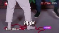 极限挑战20160515:孙红雷强抢民女为妻 当众献吻-臭不要脸-