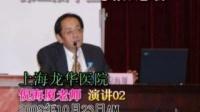 倪海厦演讲 02