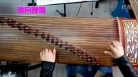 古筝手法二十七:渔舟唱晚完整版