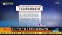 【外贸资讯】汪洋:2016年中国外贸发展长期向好趋势不变
