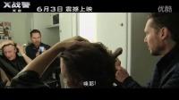 X教授變身最帥光頭《X戰警:天啓》制作特輯