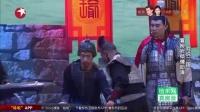 宋小宝王宁艾伦欢乐喜剧人160327小品《赤壁》