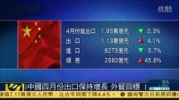 【外贸资讯】中国4月份出口保持增长 外贸企稳回升