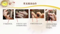 深圳吉他专卖店线上教学4 - 按和弦需要注意的4件事