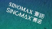 水底波浪文字 - SINOMAX