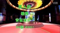 蓝天云广场舞 简单好学的16步《男人的无奈》正反面附教学