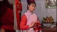 地方半班戏——大嫂调叔 1 半班戏 第1张