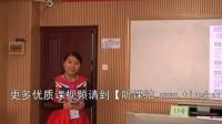 初中思想品德《日新又新我常新》说课视频+模拟上课视频,刘红利,2015年全区中小学幼儿园教师说课大赛视频