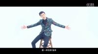 镁格影像--王博文《我的他加她》MV