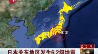 看东方-20140505-日本关东地区发生6.2级地震