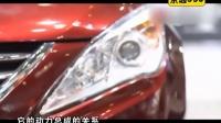 爱车聊天室20160523期 东风日产启辰T70值得购买吗?