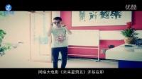 未来星男友创意宣传短片