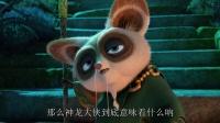 功夫熊猫3-1阿宝重逢亲生父亲