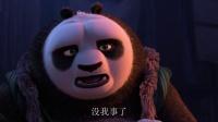 功夫熊猫3-3阿宝变身呆萌鲜师