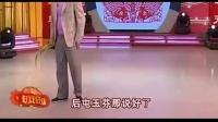 魏三2013搞笑大全小品《光棍做梦》