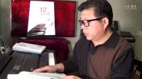 成年人12小时学钢琴-图书视频介绍