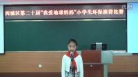 """西城区-展览路第一小学-陈润琪-""""吃""""出一片蓝天"""