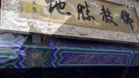 【乐游记2】广仁寺(陕西省唯一的藏传佛教寺院)