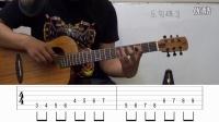 脸谱吉他乐句练习1 食指开始的横向游走