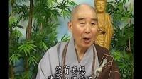 华严经讲记-世主妙严品第一(超清版)-0201