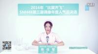 """陈佳莹—""""比翼齐飞""""SNH48第三届偶像人气年度总决选拉票宣言——SNH48"""