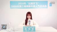 """陈观慧—""""比翼齐飞""""SNH48第三届偶像人气年度总决选拉票宣言——SNH48"""